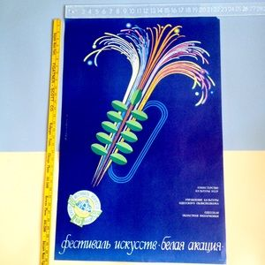 Vintage Soviet Arts Festival Poster